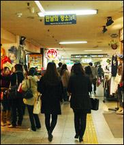 江南站地下商场(강남역지하상가)
